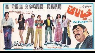 getlinkyoutube.com-فیلم قدیمی ایرانی خیالاتی۱۳۵۲ (Khialati)