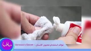 getlinkyoutube.com-فوائد استخدام معجون الاسنان - Vanessa's Secret