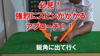 getlinkyoutube.com-机上のゴルフ④激スピンをかける打ち方とその理論。どうやったら止まるボールが打てるのか!