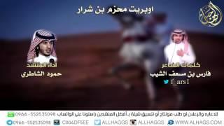 getlinkyoutube.com-اوبريت محزم بن شرار | كلمات / فارس بن مسعف الشيب | اداء / حمود الشاطري