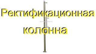 getlinkyoutube.com-Обзор и тест ректификационной колонны от Сан Саныча.