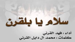 getlinkyoutube.com-شيلة سلام يا بلقرن | كلمات محمد القرني أداء فهد القرني