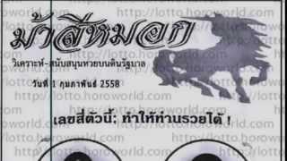 getlinkyoutube.com-เลขเด็ดงวดนี้ รวมหวยซองม้าสีหมอก 1/02/58