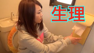 getlinkyoutube.com-【❤︎女子必見❤︎】生理前のイライラを絶対に解消する動画!