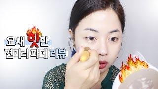 getlinkyoutube.com-[REVIEW] 견미리 에센스 파운데이션 21호 후기
