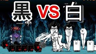getlinkyoutube.com-【黒VS白】にゃんこ大戦争♯12