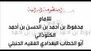 getlinkyoutube.com-المنظومة الدالية للإمام أبو الخطاب البغدادى الحنبلى