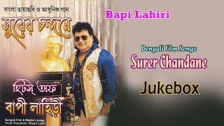 Surer Chandane | Bapi Lahiri | Bengali Movie Romantic Songs | Audio Jukebox | Gathani Music width=