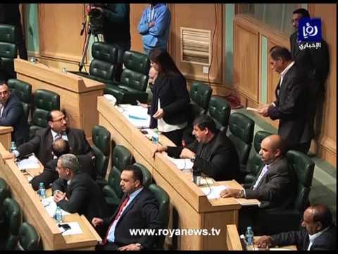 الصفدي يرفع جلسة النواب بعد تبادل الاتهامات والشتائم بين النواب