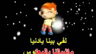 getlinkyoutube.com-New Arabic Karaoke اه يا دنيا بوسى كاريوكى