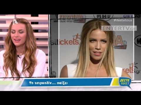 Entertv: Νίκος Μουτσινάς για Κατερίνα Στικούδη: «Θεωρώ ότι μπορούμε να είμαστε πια μαζί»