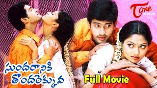 getlinkyoutube.com-Sundaraniki Thondarekkuva | Full Length Telugu Movie | Baladitya, Suhasini | #TeluguMovies
