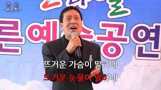 getlinkyoutube.com-연모 - 가수 유운하  (원곡: 박우철)