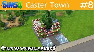 ร้านอาหารสำหรับแคสเตอร์ | The Sims 4: หมู่บ้านนักแคส ตอนที่ 8