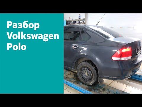 Разбор Volkswagen Polo 2016, 1,6, МКПП