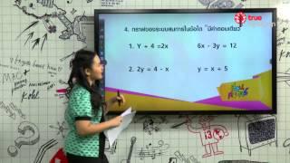 04 : ระบบสมการเชิงเส้น 2