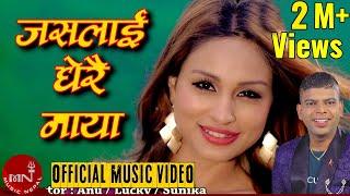 getlinkyoutube.com-New Nepali Song 2016 | Jaslai Dherai Maya - Sanjeevani (Official Video) Ft.Anu/Lucky | SS Digital