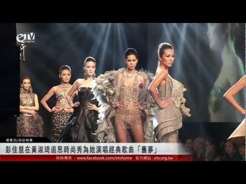 彭佳慧在黃淑琦追思時尚秀為她演唱經典歌曲「舊夢」
