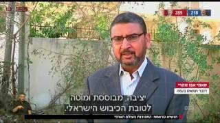 getlinkyoutube.com-מבט - העולם הערבי בהלם מתוצאות הבחירות בארצות הברית