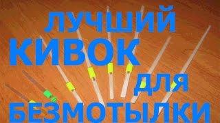 getlinkyoutube.com-ЛУЧШИЙ КИВОК ДЛЯ БЕЗМОТЫЛКИ. THE BEST NOD.