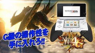 getlinkyoutube.com-【3DS用】G級の操作性を手に入れろ!! モンスターハンター4G 拡張スライドパッド for ニンテンドー3DS 純正スライドパッドを左上天面に搭載!?