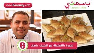 getlinkyoutube.com-نمورة بالقشطة : حلويات العيد من بسمتي - www.basmaty.com