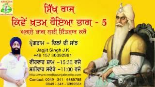 getlinkyoutube.com-Sikh Raj Kive Khatam Hoyeya Part_5 (Media Punjab Radio)