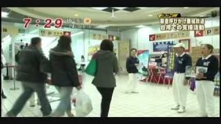 getlinkyoutube.com-日本富士電視台為了感謝台灣對311地震的幫忙和捐款所製作的特輯 (日本フジテレビはこの前に台湾が日本の東北大震災の募金のために感謝して、特集を作ってくれました。)
