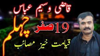 Qazi Waseem Abbas - Best Majlis 19 Safar 2017