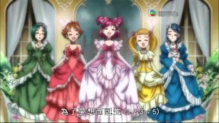 getlinkyoutube.com-[MPEG-2 Jade-SD]《Yes!光之美少女-鏡之國奇蹟大冒險》OP(內崁字幕)