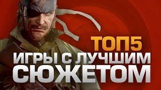 getlinkyoutube.com-ТОП5 Игр с лучшим сюжетом