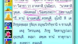 getlinkyoutube.com-ประโยคเก็งบาลี ธรรมบทภาค ๑ เรื่องที่ ๓๔ ตอน๑