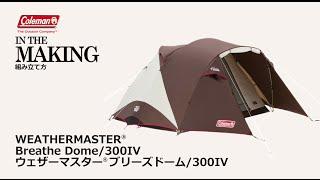 テントの設営方法「ウェザーマスター® ブリーズドーム/300 Ⅳ」| コールマン