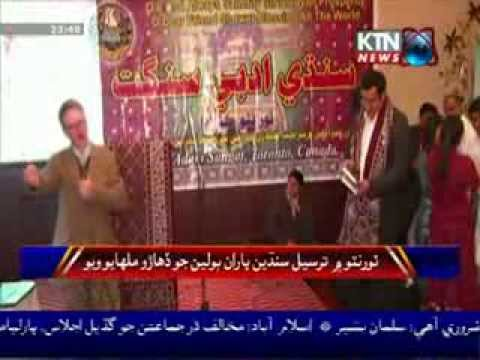 Sindhi Culture day Toronto Coverage on KTN News