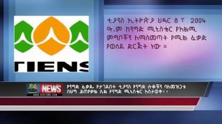 getlinkyoutube.com-TIENS Ethiopia not closing its stores after license banned