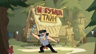 getlinkyoutube.com-ГРАВИПАДОВО ЗАСТАВКА (Gravity Falls пародия)