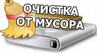 getlinkyoutube.com-Как очистить жесткий диск от мусора