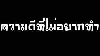 getlinkyoutube.com-Labanoon - ความดีที่ไม่อยากทำ.wmv