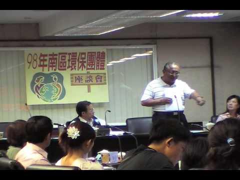 98年南區環保團體座談會3-瓦歷斯貝林主委專題報告(II)