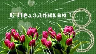 БЕСПЛАТНО Футаж 8 Марта