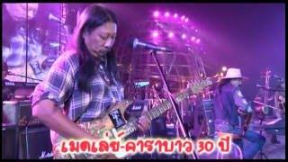 getlinkyoutube.com-เพลง อ้อล้อ- 30 ปีคาราบาว