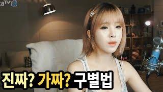 getlinkyoutube.com-이설]가슴에 핏줄로 진짜 가짜가 구별?(진위여부)