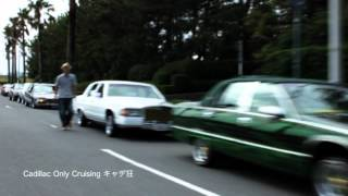 getlinkyoutube.com-☆第4回 Cadillac Only Cruising キャデ狂☆ Japanese Lowrider