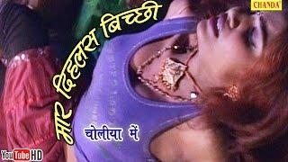 getlinkyoutube.com-मर दिहलस बिच्छी || Anjana Arya || Mar Dihlas Bichhi || Bhojpuri Hottest Song