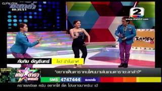 getlinkyoutube.com-17/11/2014 เกมดาราชะลาล่า - ปุยฝ้าย ทับทิม กราฟ แอม (1/5)