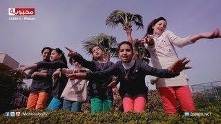 getlinkyoutube.com-MahboobaTV | جيل خطير | فراشات محبوبة