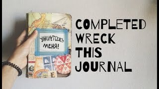 getlinkyoutube.com-WRECK THIS JOURNAL COMPLETED | УНИЧТОЖЬ МЕНЯ