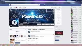 getlinkyoutube.com-طريقة حذف الفيروسات من الفيسبوك  2015