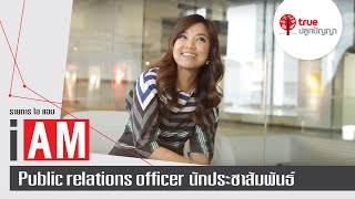 I AM : Public relations officer นักประชาสัมพันธ์