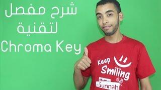 getlinkyoutube.com-شرح لتقنية chroma key الكروما كي وطريقة تطبيقها في برنامج Sony Vegas و Adobe premiere